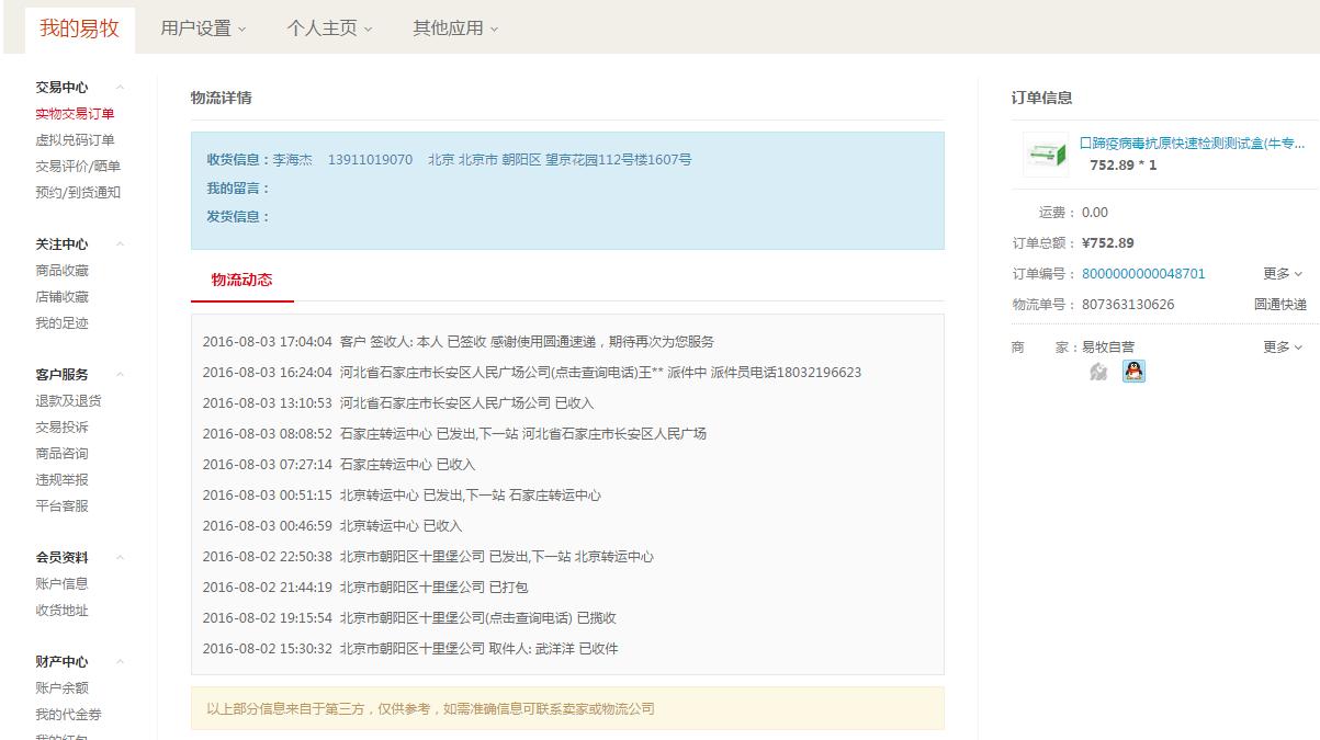 http://img.yimu100.com/shop/article/05236474957634001.png