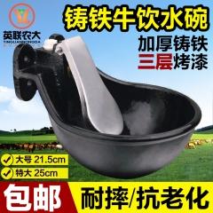 大号铸铁牛饮水碗特大号铸铁牛马饮水碗铜阀牛用自动碗式饮水器
