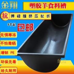 【金翔】塑胶羊料槽羊食槽羊槽子 塑料羊槽羊食槽料槽牛羊饲料槽