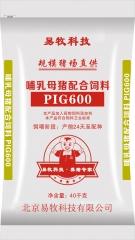 哺乳母猪配合饲料  PIG600