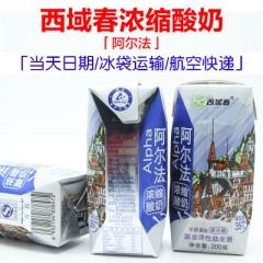 【西域春】新疆酸奶 西域春阿尔法浓缩酸奶秒杀 安慕希酸奶全国包邮