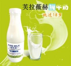 新疆豪子 芙拉薇赫 牛奶