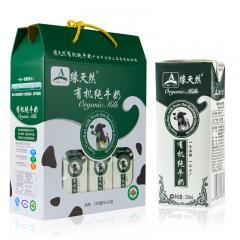 缘天然有机全脂纯牛奶250ml*12盒礼盒装