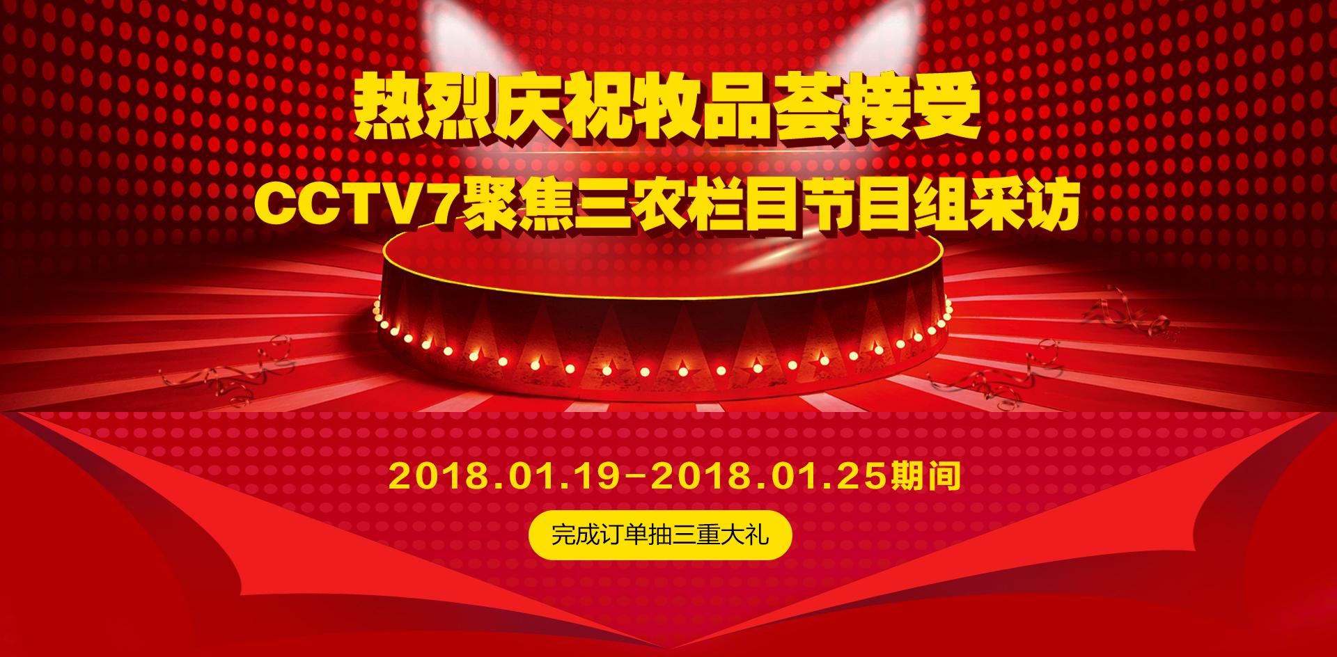 CCTV7聚焦三农-牧品荟