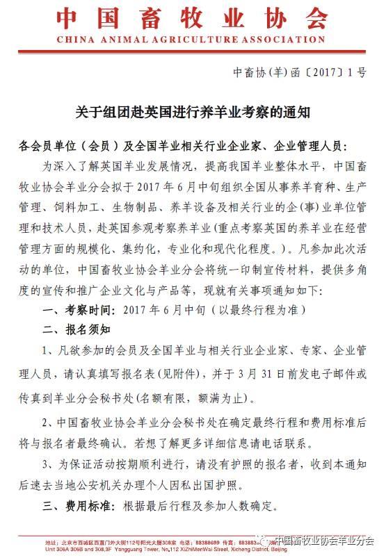 农业部关于做好2017年屠宰行业管理工作的通知