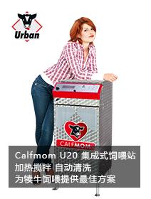 U20犊牛自动喂奶机整机