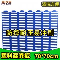 耐尔尼蓝色塑料漏粪板 母猪产床保育床漏粪板 羊床漏粪地板 猪用羊用漏粪板 70*70