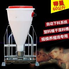 猪博士 干湿料槽 自动下料槽 猪用自动料槽 母猪仔猪大猪食槽  约60KG