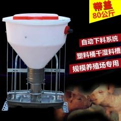 猪博士 干湿料槽 自动下料槽 猪用自动料槽 母猪仔猪大猪食槽 约80KG