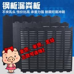 猪博士钢板漏粪板 母猪产床保育床漏粪地板 羊床漏粪板 养猪设备  60*70