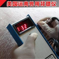 美国进口运高兽用背膘仪猪用背膘诊断仪检测仪