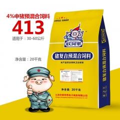 【欣饲军】4%中猪预混合饲料413 20kg