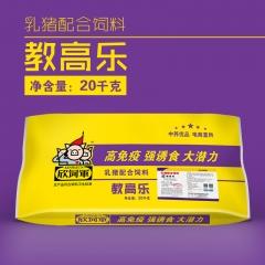 【欣饲军】乳猪配合饲料 教高乐 20千克