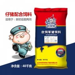 【欣饲军】仔猪配合饲料 40kg