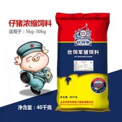 【欣饲军】仔猪前期浓缩饲料 40kg