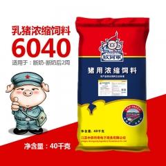 【欣饲军】乳猪浓缩饲料6040 40kg