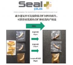 Sealplus青贮阻氧膜-给你想要的优质青贮 淡黄色45µm、需加盖国产普通膜、元/㎡