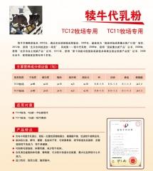 犊牛代乳粉 25元/公斤