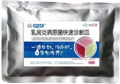 犊牛犇犇-乳房炎病原菌检测皿