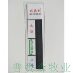 测温卡片 恒温解冻杯测温卡片 测试卡 卡片温度计