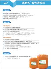宜利乳 常效酸性清洗剂