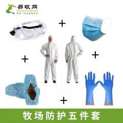 牧场防护套装(预售,2020.02.13可陆续发货)