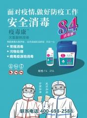疫毒康-次氯酸钠溶液 84消毒液(一吨起发) 1L