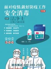 洁净士-过氧乙酸溶液 (一吨起发) 1L