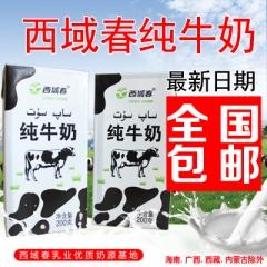 【西域春】新疆全脂纯牛奶 精选牧场 超高温灭菌牛奶 200ml*20盒