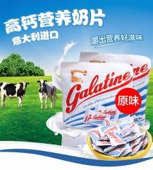 意大利进口高钙营养奶片 佳乐锭  原味(袋)