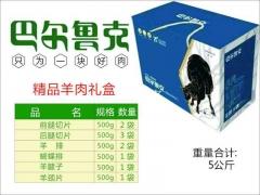 巴尔鲁克 精品羊肉礼盒 10袋装总重5公斤