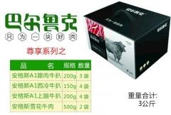 巴尔鲁克  尊享系列之  精品牛肉13袋装总重3公斤