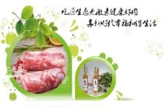 蒙羊羔羊肉卷+杏酒