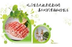 羔羊肉片+杏酒