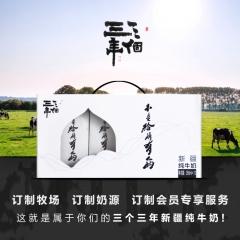 易牧网特供—【三个三年】新疆高品质纯牛奶