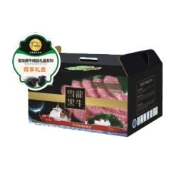 雪龙黑牛 顶级礼盒   尊享礼盒 2.5kg牛肉 (牛仔骨、三角牛腩、眼肉-4A、上脑L-6A )
