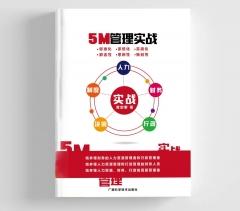 《5M管理实战》  预约中 预计8月31日发货
